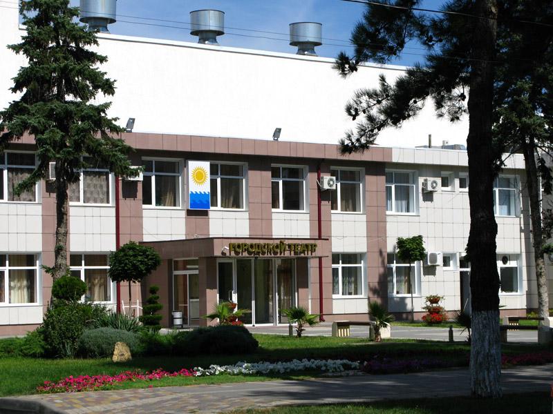 Анапский городской театр