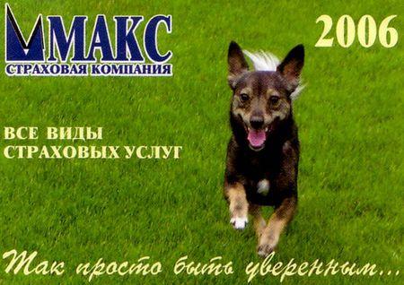 Календарик на 2006 год, изд. «Моя Калуга».