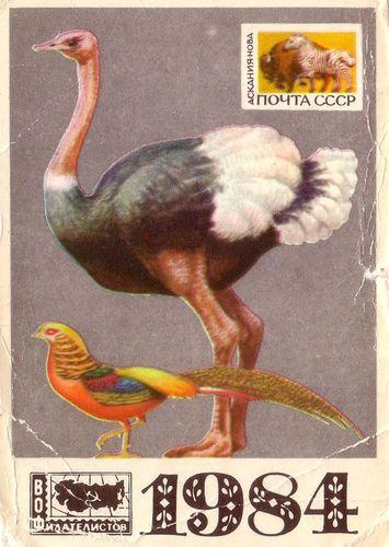 Календарик на 1984 год, изд. Минсвязи СССР.