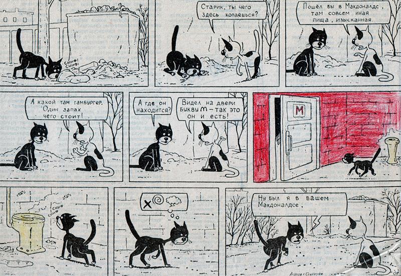 картинки комиксов про котиков животных боли отечности может
