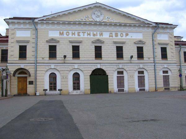 Санкт-Петербург, Монетный двор