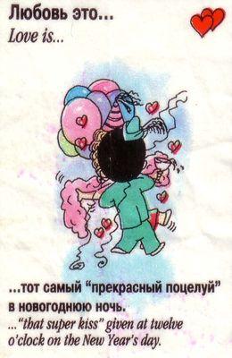 Вкладыш от жевательной резинки Love is... (Любовь это...) / Лав Из.