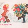 Издательство «Плакат». 8 Марта. С праздником! З. 6907. Тип. изд-ва «Зоря», г. Днепропетровск. 3.5 млн. Суворовец с корзиной цветов шагает к девочке.