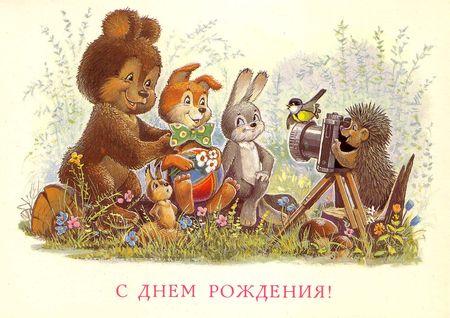 Российская Федерация. 15.09.93. С днем рождения! З.130400. 0.2млн. Ежик фотографирует зверят.