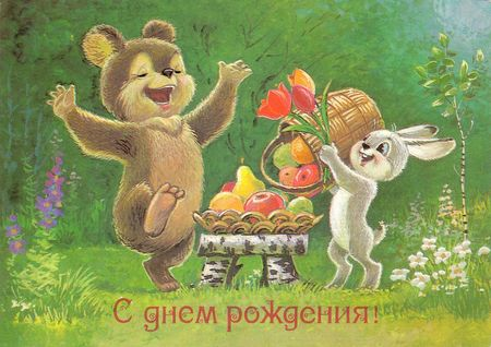 Министерство связи СССР. 14.10.86. С днем рождения! З.8050. Зайка поздравляет мишку.