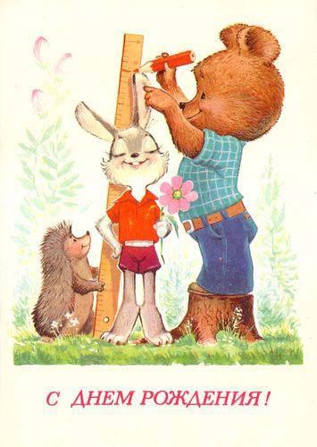 Министерство связи СССР. 16.06.81. С днем рождения! З.8260. 11млн. Медвежонок и ежик измеряют рост зайчика.