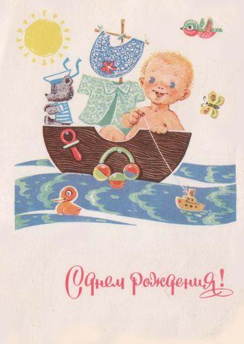 Министерство связи СССР. 28.03.69. С днем рождения! З.15046. А06923. 3млн. Ребенок в кораблике.