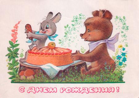 Министерство связи СССР. 22.11.79. С днем рождения! З. 6616. 7 млн. Зайчик и медвежонок с тортом.