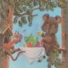 Министерство связи СССР. 15.08.90. С днем рождения! З.107860. 4.2млн. Мишка и белочка на сосне (в верхней половине двусторонней открытки), внизу - зайка и ежик.