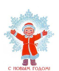 Министерство связи СССР. 19.06.84. С Новым годом! Юный Дед Мороз на фоне снежинки.