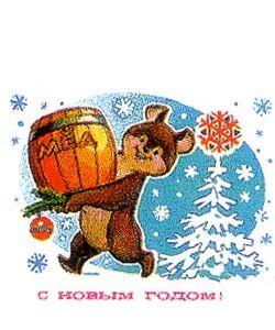Министерство связи СССР. 1979 год. С Новым годом! Медвежонок с бочкой меда.