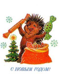 Министерство связи СССР. 1985год. С Новым годом! Ёжик с новогодними подарками.