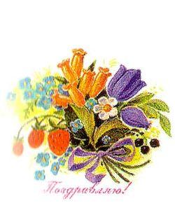 Министерство связи СССР. 17.06.88. Поздравляю! 89729. Лесные цветы и ягоды.