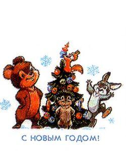 Министерство связи СССР. 01.12.89. С Новым годом! 105470. Медвежонок, ёжик, зайчик и белочка у новогодней ёлки.