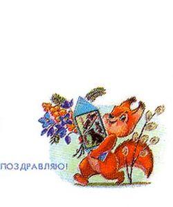 Министерство связи СССР. 10.06.91. Поздравляю! 130400. Бельчонок с конфетой и цветами, ветка вербы.