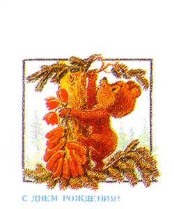 Министерство связи СССР. 15.08.90. С днем рождения! 107860. Медвежонок с подарками лезет на дерево.