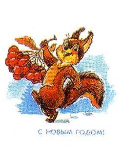 Российская Федерация. 05.11.91. С Новым годом! 130400. Белка с рябиной.