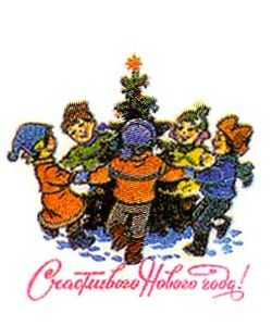 Российская Федерация. 02.06.92. Счастливого Нового года! 92056. Хоровод вокруг елки.
