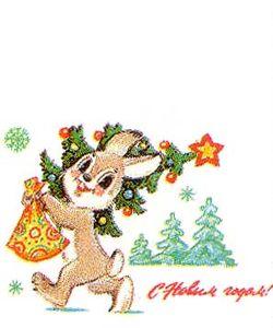 Министерство связи СССР. 24.06.83. С Новым годом! 15млн. Заяц с украшенной елкой и подарками.