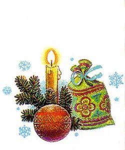 Республика Беларусь. 05.06.92. 92063. Свеча, ветка с шаром, мешок с подарками.