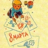 Министерство связи СССР. 23.11.64. 8Марта. Мальчик рисует цветы.