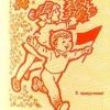 Министерство связи СССР. 16.07.69. Спраздником! 10млн. Мальчик с флажком, девочка с кленовыми листьями.