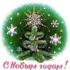 Министерство связи СССР. 1981 год. С Новым годом! Декоративная елка и снежинки на зеленом фоне.