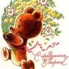 Министерство связи СССР. 10.12.69. С праздником 8Марта! 7млн. Игрушечный медвежонок с цветами.