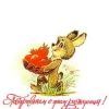 Российская Федерация. 29.07.91. Поздравляем с днем рождения! 130400. Заяц с ягодами клубники.