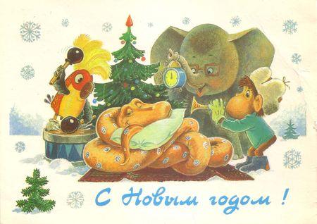 Министерство связи СССР. 17.02.88. С Новым годом! З.88931. 30млн. Зверята будят удава.