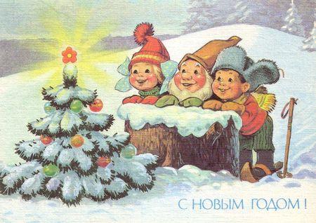 Министерство связи СССР. 13.12.90. С Новым годом! З.91761. 8млн. Дети и гном смотрят на елочку.
