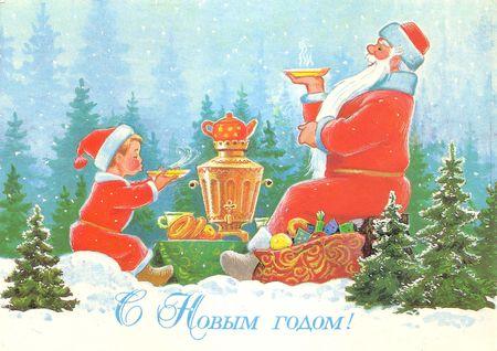 Министерство связи СССР. 19.01.87. С Новым годом! З.134870. 8млн. Дед Мороз и Новый год пьют чай из самовара.