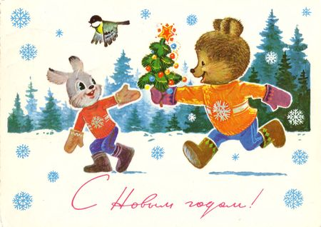 Министерство связи СССР. 06.10.83. С Новым годом! З.8071. 10млн. Медвежонок передает елочку зайке.