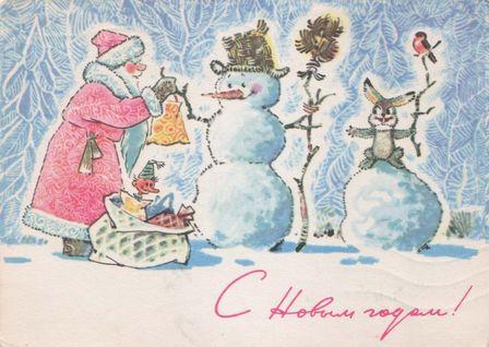 Министерство связи СССР. 28.03.69. С Новым годом! Зак.13078. А06902. 9млн. Дед Мороз вручает подарок снеговику, зайчик.