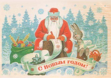 Министерство связи СССР.  04.01.85. С Новым годом! З.85120. 15млн. Дед Мороз и зайка пишут поздравление.