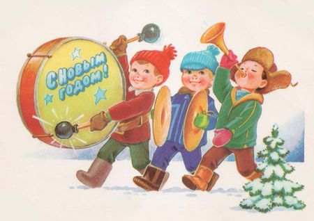 Издательство «Изобразительное искусство». 1986 год. С Новым годом! 5-876. Зак. 1298. 2.6 млн. Дети с барабаном, тарелками и трубой.