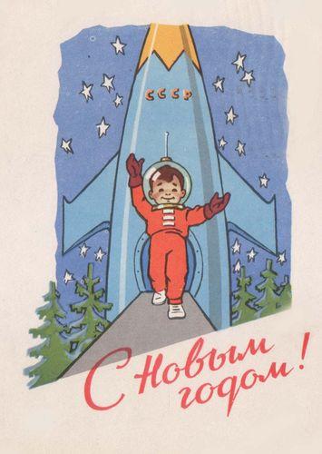 Издательство «Изогиз». 1962 год. С Новым годом! А-05097. З. 1435. 3 млн. Новый год выходит из ракеты.