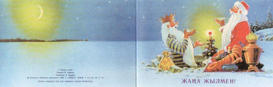 Сувенирная карточка к почтовому конверту Республики Казахстан - перепечатка. 05.11.91. С Новым годом! - на казахском яз. 130400-31. Дед Мороз и Морской царь пьют чай из самовара.