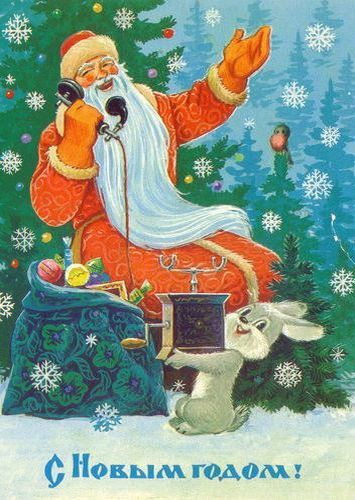 Министерство связи СССР. 31.10.83. С Новым годом! З.8467. 16млн. Дед Мороз разговаривает по телефону.
