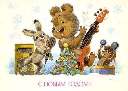 Министерство связи СССР. 14.12.88. С Новым годом! З.2302. 25млн. Зайка поет, мишка и ежик играют.