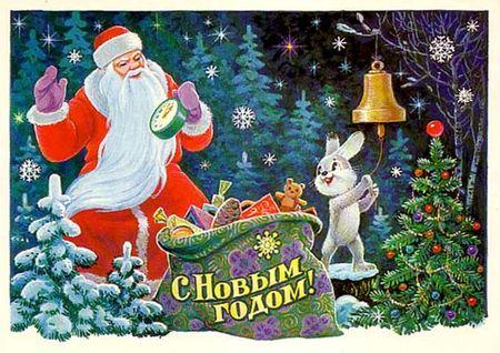 Министерство связи СССР. 31.10.83. С Новым годом! З.8260. 15млн. Зайка ждет сигнала Деда Мороза, чтобы позвонить в колокольчик.