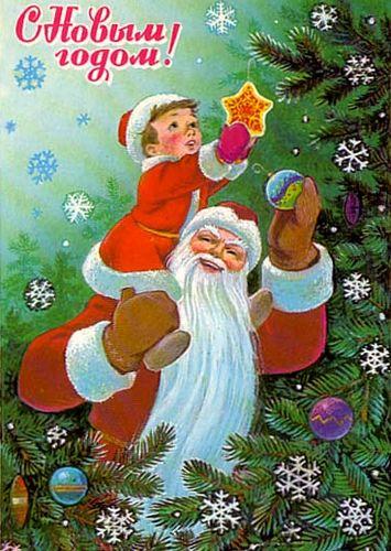 Министерство связи СССР. 17.08.81. С Новым годом! З.6209. 13млн. Мальчик Новый год на плечах у Деда Мороза.