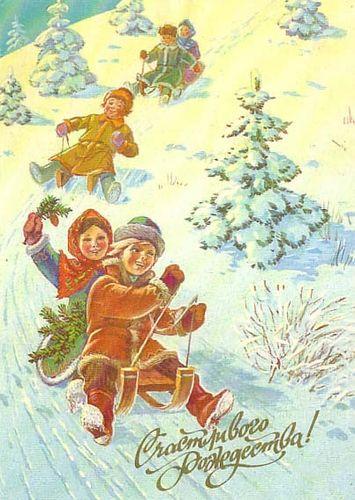 Министерство связи СССР. 05.11.91. Счастливого Рождества! З.92661. 4млн. Дети катаются с горки.