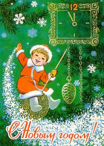 Министерство связи СССР. 23.01.80. С Новым годом! З.6735. 15млн. Мальчик Новый год раскачивается на маятнике часов.