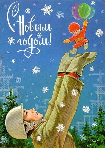 Министерство связи СССР. 23.01.80. С Новым годом! З.6734. 10млн. Строитель подбрасывает мальчика с шарами.