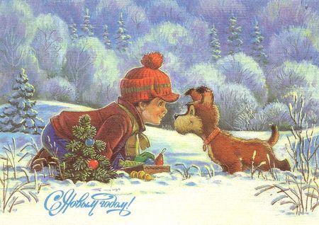 Российская Федерация. 04.12.92. С Новым годом! З.93712. 4млн. Мальчик и собака.