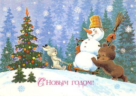 Министерство связи СССР. 27.01.86. С Новым годом! З.86107. 10млн. Зверята тащат снеговика на санках к елке.