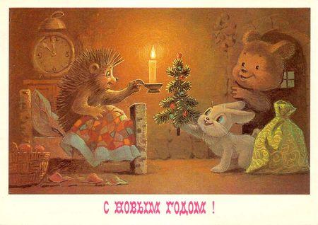 Министерство связи СССР. 27.11.84. С Новым годом! З.8224. 15млн. Зайчик и мишка пришли поздравить ежика.