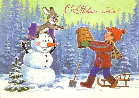 Министерство связи СССР. 17.10.85. С Новым годом! З.8067. 11млн. Мальчик и зайка лепят снеговика.
