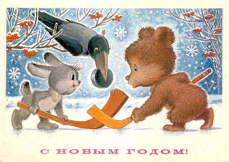 Министерство связи СССР. 09.11.83. С Новым годом! З.2270. 12млн. Ворона держит шайбу для зверят-хоккеистов.